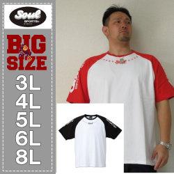 (8/31まで特別送料)SOUL SPORTS-ラグラン半袖Tシャツ(メーカー取寄)