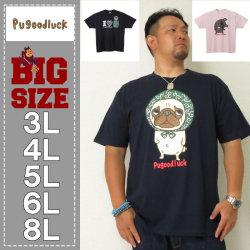 (1/31まで特別送料)Pugoodluck-半袖Tシャツ(メーカー取寄)