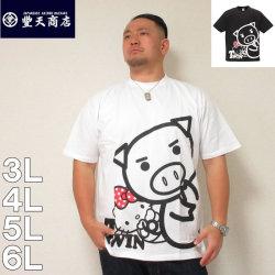 (本州四国九州送料無料)豊天-美豚×ハローキティ半袖Tシャツ(メーカー取寄)3L 4L 5L 6L  ぶーでん 半袖 Tシャツ キティ サンリオ