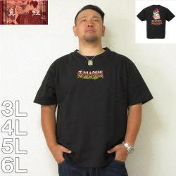 (本州四国九州送料無料)真紅-コニチワーな半袖Tシャツ(メーカー取寄)3L 4L 5L 6L ドクロ ガイコツ スカル