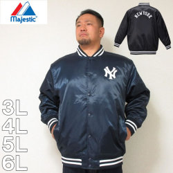 (本州四国九州送料無料)Majestic-ロゴサテン ジャケット(メーカー取寄)3L 4L 5L 6L  マジェスティック ヤンキース ジャンパー