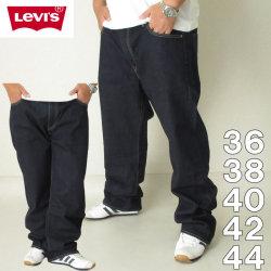 大きいサイズ メンズ Levi's-569 ルーズストレート デニムパンツ(メーカー取寄)LEVIS(リーバイス)36 38 40 42 44 ジーンズ