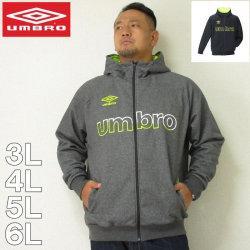 UMBRO-CU.ウォームスウェットフーデッドジャケット(メーカー取寄)