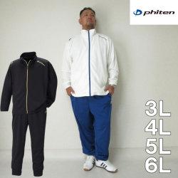 (4/6まで特別送料)Phiten-エステルジャージセット(メーカー取寄)3L 4L 5L 6L ファイテン 上下セット