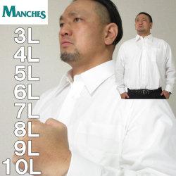 大きいサイズ メンズ 定番 レギュラーカラー長袖シャツ(メーカー取寄)3L 4L 5L 6L 7L 8L 9L 10L カッターシャツ Yシャツ
