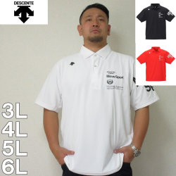 (6/30まで特別送料)DESCENTE-サンスクリーン半袖ポロシャツ(メーカー取寄)デサント ドライ 3L 4L 5L 6L ポロシャツ スポーツ ジョギング