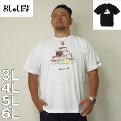 (8/31まで特別送料)おしゅしだよ-寿司半袖Tシャツ(メーカー取寄)3L 4L 5L 6L お寿司 おしゅし