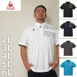 (5/31まで特別送料)LE COQ SPORTIF-ソフトダブルメッシュ半袖ポロシャツ(メーカー取寄)2L 3L 4L 5L 6L ルコック ドライ スポーツ