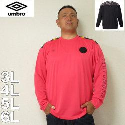 (本州四国九州送料無料)UMBRO-URA 長袖 Tシャツ(メーカー取寄)3L 4L 5L 6L ドライ アンブロ