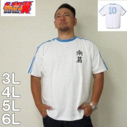 (本州四国九州送料無料)キャプテン翼-大空翼なりきり半袖Tシャツ(メーカー取寄)3L 4L 5L 6L キャプテン翼 少年ジャンプ