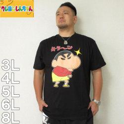 (本州四国九州送料無料)クレヨンしんちゃん-プリント半袖Tシャツ(メーカー取寄)3L 4L 5L 6L 8L しんちゃん くれしん Tシャツ