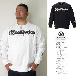 (本州四国九州送料無料)RealBvoice-リブ付長袖Tシャツ(メーカー取寄)3L 4L 5L 6L リアルビーボイス 長袖 Tシャツ