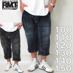 (本州四国九州送料無料)大きいサイズ メンズ RIMASTER-ジップポケット デニム クロップドパンツ(メーカー取寄)(リマスター)100/110/120/130/140/150