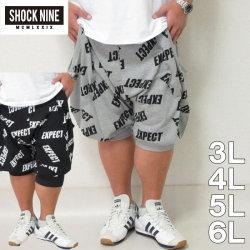 (本州四国九州送料無料)大きいサイズ メンズ SHOCK NINE-ミニ裏毛 サルエル パンツ(メーカー取寄)(ショックナイン) /3L/4L/5L/6L