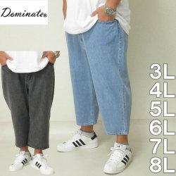 大きいサイズ メンズ Dominate-デニムイージークロップドパンツ(メーカー取寄)ドミネイト 3L 4L 5L 6L 7L 8L