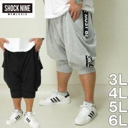 大きいサイズ メンズ SHOCK NINE-ミニ裏毛サルエルパンツ(メーカー取寄)ショックナイン 3L 4L 5L 6L