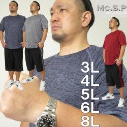 大きいサイズ メンズ Mc.S.P-DRYカチオン杢半袖Tシャツ+ハーフパンツ(メーカー取寄)エムシーエスピー 3L 4L 5L 6L 8L