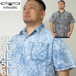 (本州四国九州送料無料)大きいサイズ メンズ in the attic-ケミカル 半袖 オープン シャツ(メーカー取寄)(インジアティック)2L/3L/4L/5L/6L/