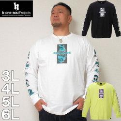 大きいサイズ メンズ b-one-soul-DUCK DUDE長袖Tシャツ(メーカー取寄)3L 4L 5L 6L ビーワンソウル