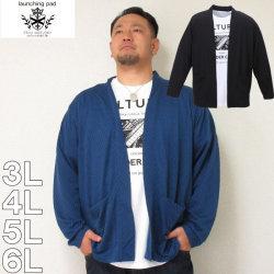 (本州四国九州送料無料)大きいサイズ メンズ launching pad-ダイヤ柄ジャガード釦レスカーディガン+半袖Tシャツ(メーカー取寄)3L/4L/5L/6L