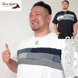 (本州四国九州送料無料)大きいサイズ メンズ Free gate-汗じみ軽減 パネル 切替 クルーネック 半袖 Tシャツ(メーカー取寄)(フリーゲート)3L/4L/5L/6L/8L