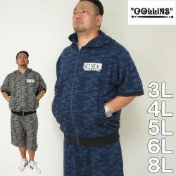 (本州四国九州送料無料)大きいサイズ メンズ COLLINS-カモフラ 総柄 半袖 パーカー セット(メーカー取寄)(コリンズ)3L/4L/5L/6L/8L