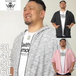 大きいサイズ メンズ launching pad-スラブリップル 半袖 フルジップ パーカー+ 半袖 Tシャツ(メーカー取寄)(ランチングパッド) 3L/4L/5L/6L