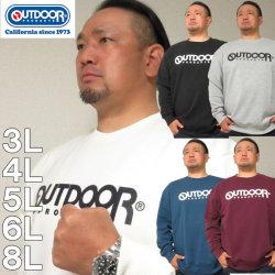 (本州四国九州送料無料)大きいサイズ メンズ OUTDOOR PRODUCTS-裏起毛 クルー トレーナー(メーカー取寄)アウトドア プロダクツ 3L 4L 5L 6L 8L