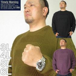 大きいサイズ メンズ Timely Warning-7G 縦型 編地切替 クルーネック セーター(メーカー取寄)タイムリーワーニング 3L 4L 5L 6L