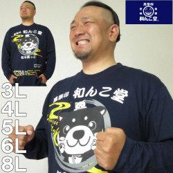 大きいサイズ メンズ 黒柴印和んこ堂-天竺長袖Tシャツ(メーカー取寄)くろしばじるしわんこどう 3L 4L 5L 6L 8L