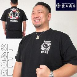 (本州四国九州送料無料)大きいサイズ メンズ 豊天-summer半袖 Tシャツ(メーカー取寄)ブーデンショウテン・ぶーでんしょうてん) 3L/4L/5L/6L