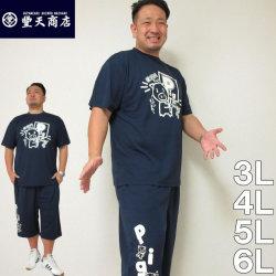 大きいサイズ メンズ 豊天-ぽっちゃりさんはこちら半袖Tシャツ+ハーフパンツ(メーカー取寄)ぶうでん/3L/4L/5L/6L