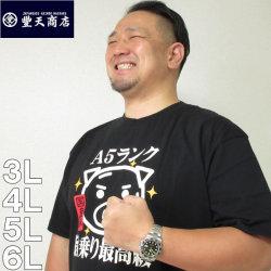 (本州四国九州送料無料)大きいサイズ メンズ 豊天-脂乗り最高級半袖Tシャツ(メーカー取寄)ぶーでん/3L/4L/5L/6L