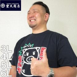 大きいサイズ メンズ 豊天-脂肪フラグ立った?!半袖Tシャツ(メーカー取寄)ぶーでん/3L/4L/5L/6L