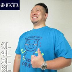 (本州四国九州送料無料)大きいサイズ メンズ 豊天-メタボめ半袖Tシャツ(メーカー取寄)ぶーでん/3L/4L/5L/6L