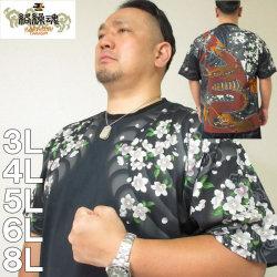 (本州四国九州送料無料)大きいサイズ メンズ 絡繰魂-昇龍刺青半袖Tシャツ(メーカー取寄)からくりたましい//3L/4L/5L/6L/8L