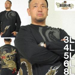 (本州四国九州送料無料)大きいサイズ メンズ 絡繰魂-龍神降臨 長袖 Tシャツ(メーカー取寄)からくりたましい 3L 4L 5L 6L 8L 和柄