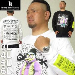 大きいサイズ メンズ b-one-soul-DUCK DUDE 長袖 Tシャツ(メーカー取寄)ビーワンソウル 3L 4L 5L 6L