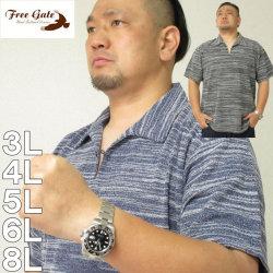 大きいサイズ メンズ Free gate-カットバニランスキッパー 半袖 ポロシャツ(メーカー取寄)フリーゲート 3L 4L 5L 6L 8L