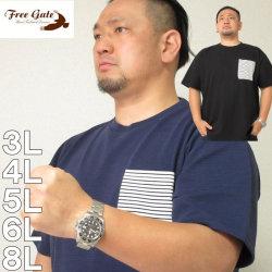 大きいサイズ メンズ Free gate-汗じみ軽減リップルポケットボーダー 半袖 Tシャツ(メーカー取寄)フリーゲート 3L 4L 5L 6L 8L