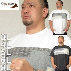 大きいサイズ メンズ Free gate-汗じみ軽減チェック切替 半袖 Tシャツ(メーカー取寄)フリーゲート 3L 4L 5L 6L 8L