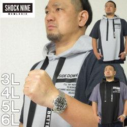 大きいサイズ メンズ SHOCK NINE-ポンチバックジップ切替 半袖Tパーカー(メーカー取寄)ショックナイン 3L 4L 5L 6L