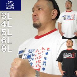 大きいサイズ メンズ 黒柴印和んこ堂-天竺半袖Tシャツ(メーカー取寄)くろしばじるしわんこどう 3L 4L 5L 6L 8L