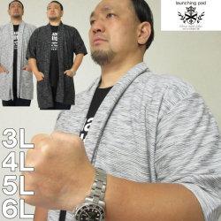 大きいサイズ メンズ launching pad-スラブリップル五分袖コーディガン+半袖Tシャツ(メーカー取寄)ランチングパッド 3L 4L 5L 6L