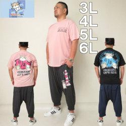 大きいサイズ メンズ NECOBUCHI-SAN-天竺半袖Tシャツ+カチオン七分丈サルエルパンツ(メーカー取寄)ネコブチサン 3L 4L 5L 6L