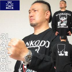 大きいサイズ メンズ 黒柴印和んこ堂-天竺長袖Tシャツ(メーカー取寄) 3L 4L 5L 6L 8L わんこ