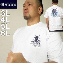 大きいサイズ メンズ 豊天-元祖豊天オマージュ半袖Tシャツ(メーカー取寄) ぶーでん 3L 4L 5L 6L