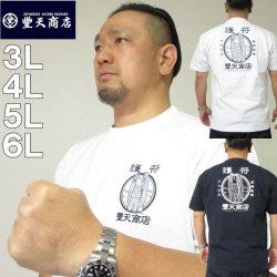大きいサイズ メンズ 豊天-アマビエ様半袖Tシャツ(メーカー取寄) ぶーでん 3L 4L 5L 6L
