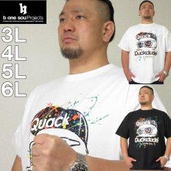 大きいサイズ メンズ b-one-soul-DUCK DUDEスプラッシュ半袖 Tシャツ(メーカー取寄)ビーワンソウル 3L 4L 5L 6L