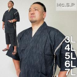 (本州四国九州送料無料)大きいサイズ メンズ Mc.S.P-甚平(メーカー取寄)甚平/3L/4L/5L/6L/7L/じんべい/和装